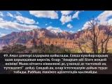 Кахф cүресі [Үңгір] (Қазақша) Мишари Рашид Аль-Афаси.mp4