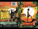 Вторая книга джунглей - Маугли и Балу - Фрагмент (1997)
