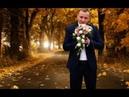 Ілля Найда та гурт Зоряна ніч Золотава осінь