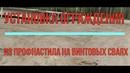 Монтаж ограждения на винтовых сваях Сыктывкар 2019 г
