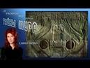 Тайны мира с Анной Чапман Раса драконов | рептилоиды
