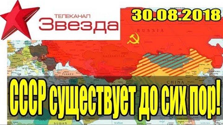 Советский Союз до сих пор существует! - 30.08.2018