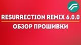 RESURRECTION REMIX 6.0.0 ОБЗОР ПРОШИВКИ (REDMI 4X)