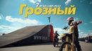 Яркие моменты 7 го этапа Российской Серии Кольцевых Гонок в Грозном