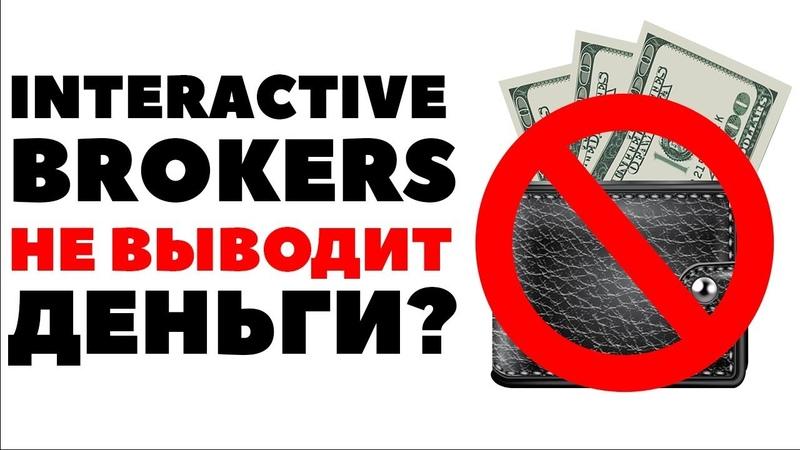 Вывод денег из Interactive Brokers. Как вывести деньги с брокерского счета IB?