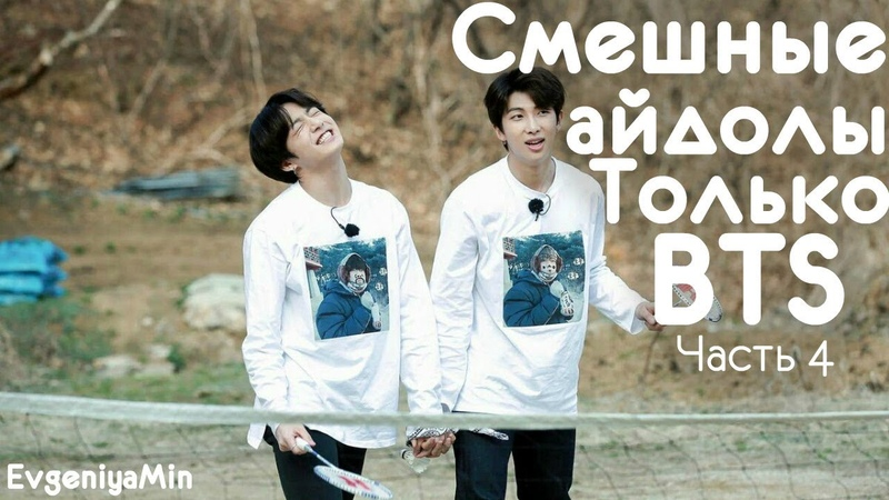 СМЕШНЫЕ BTS 4 | TRY NOT TO LAUGH CHALLENGE | funny moments | KPOP