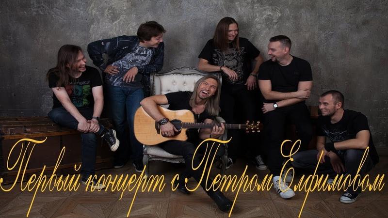 Гран КуражЪ первый концент с Петром Елфимовым полная версия
