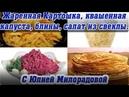 Vlog №26 Что приготовить на обед Жареная картошка блины квашеная капуста свекольный салат