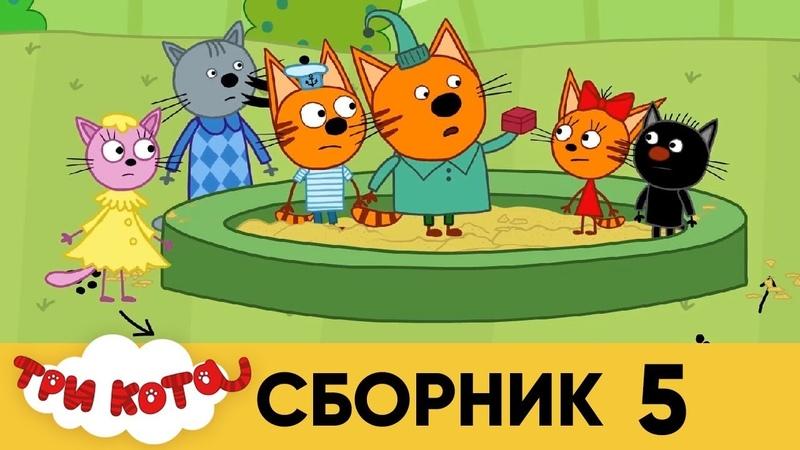 Три кота | Сборник 5 | Серия 41 - 50