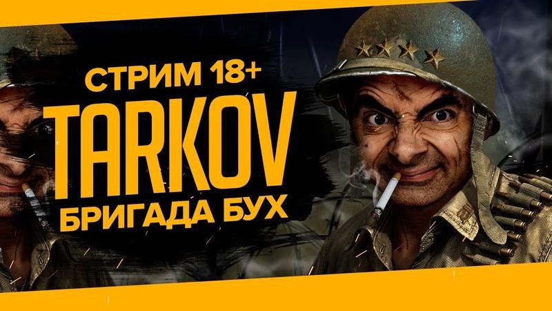 МАЛЬЧИШНИК В ТАРКОВЕ-БРИГАДА БУХ EscapefromTarkov 18