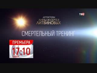 Смертельный тренинг. Детективы Анны и Сергея Литвиновых