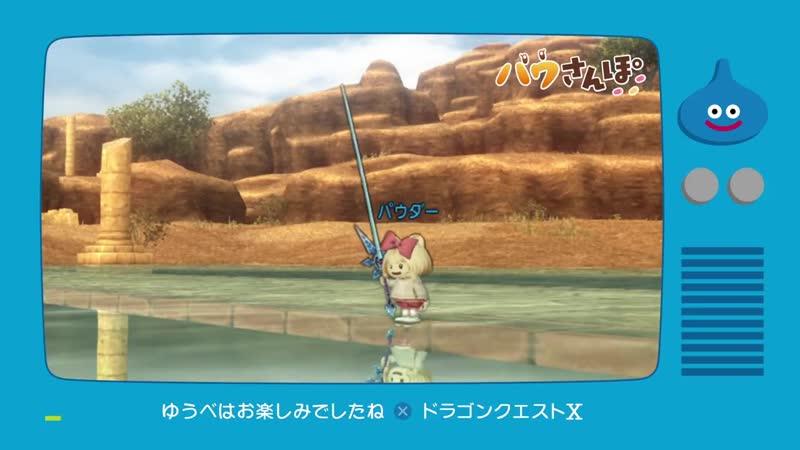 Dragon Quest X - Рекламный ролик [JP]