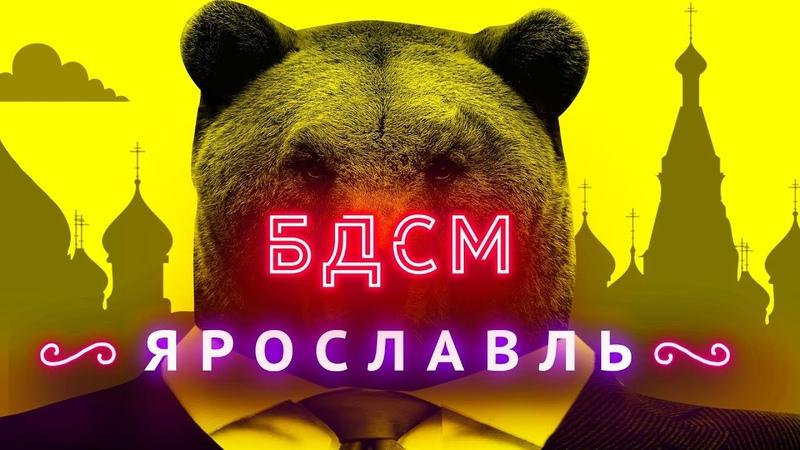 Прогулка с мэром Ярославля Город по советским ГОСТам