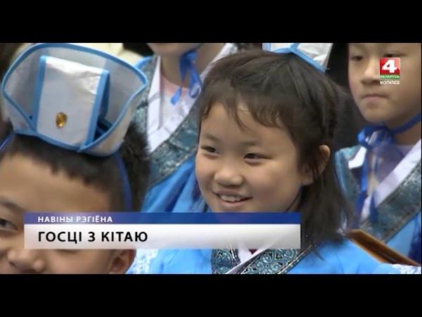 Китайские школьники приехали в Могилев [БЕЛАРУСЬ 4  Могилев]