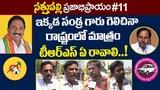 PublicTalk On Elections 2018 Sathupalli #11 Who Is Next CM TRS Vs TDP Vs BJP Sandra Veeraiah
