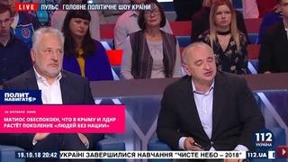Матиос обеспокоен, что в Крыму и ЛДНР растёт поколение «людей без нации»