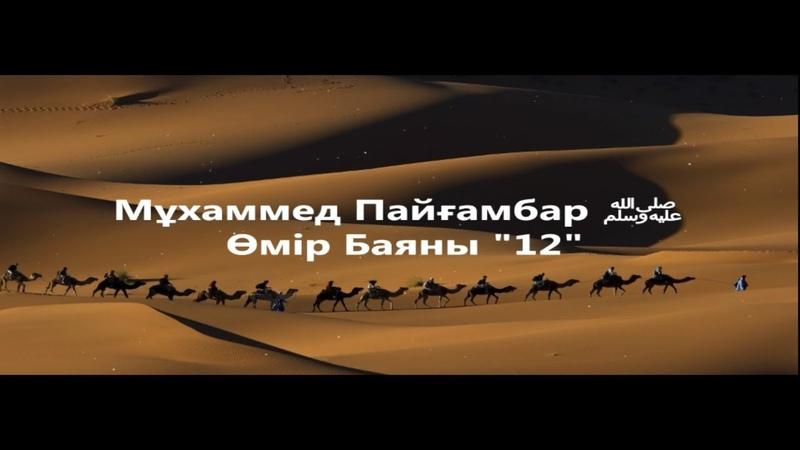 Мұхаммед Пайғамбар (ﷺ) Өмір Баяны 12 Ерлан Ақатаев