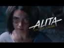 Алита Боевой ангел Alita Battle Angel