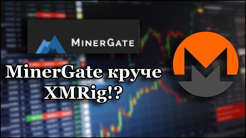 Новый майнер от MinerGate сравнение с XMRig XMR-stak