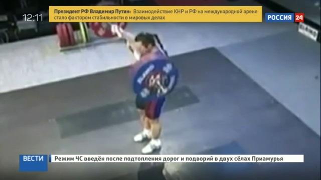 Новости на Россия 24 • Российским штангистам грозит отстранение от Олимпиады-2016