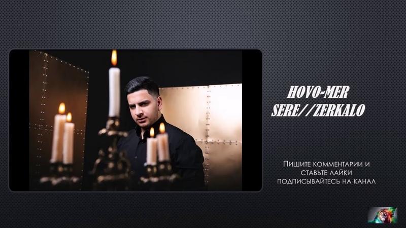 HOVO - MER SEREZERKALO (2019)