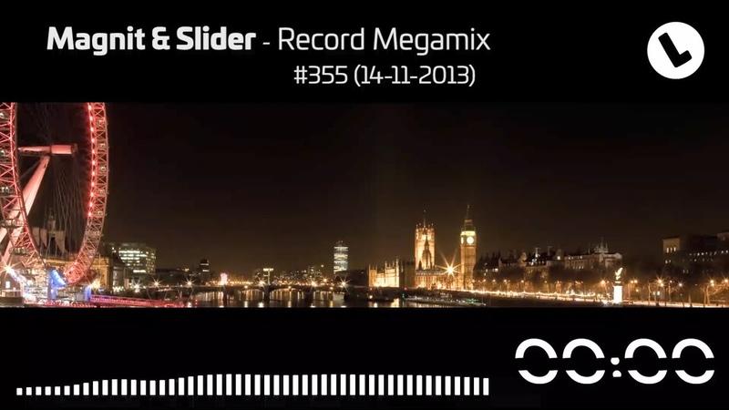Magnit Slider - Record Megamix 355 (14-11-2013)