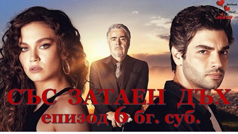 СЪС ЗАТАЕН ДЪХ епизод 6 бг. суб.