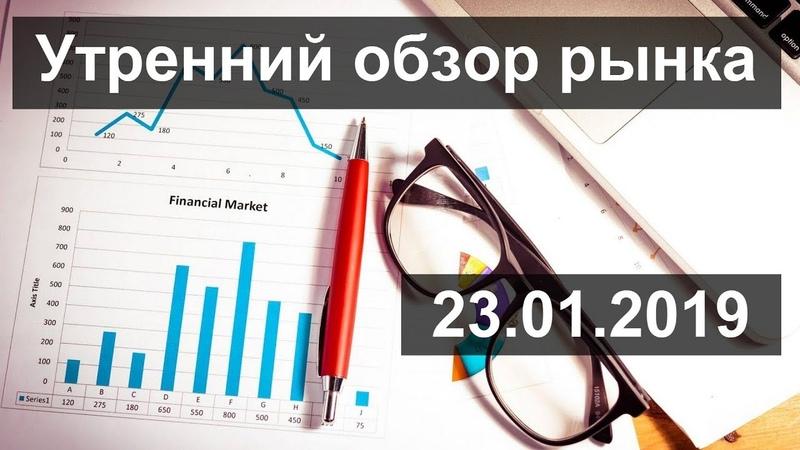 Обзор рынка: RI, SI, SR, SPY от 23 января 2019