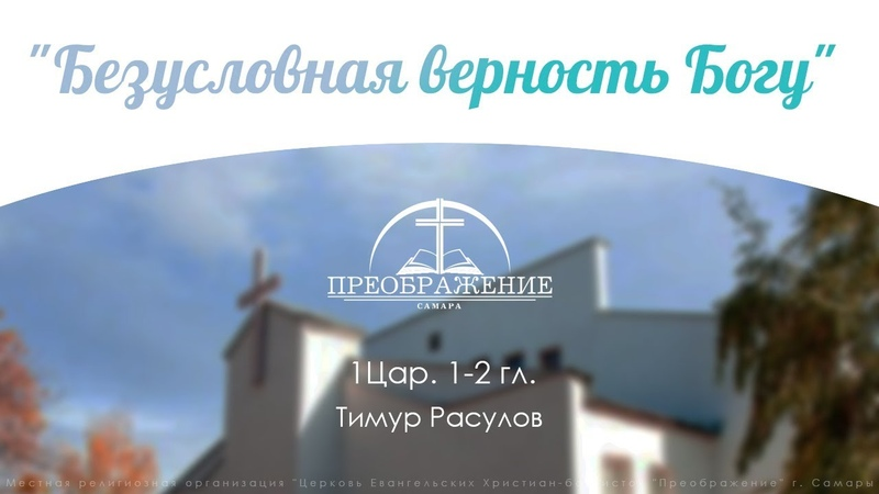Безусловная верность Богу 1Цар 1 2 гл Тимур Расулов 17 03 19