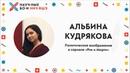II сезон Альбина Кудрякова о политическом воображении в сериале Рик и Морти