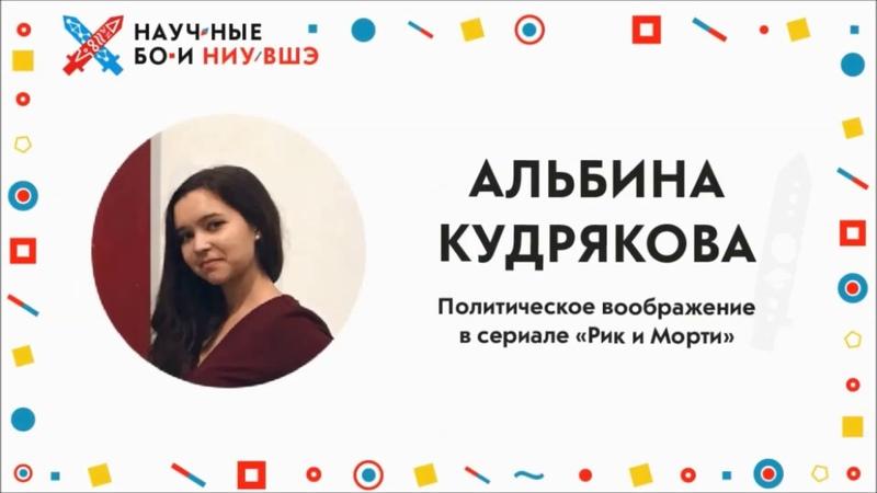 II сезон. Альбина Кудрякова о политическом воображении в сериале «Рик и Морти».