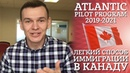 Atlantic Immigration Pilot 2019 Атлантическая Программа Иммиграции в Канаду