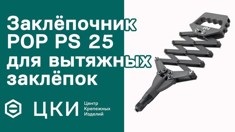 Видеоинструкция заклёпочник POP PS 25 для вытяжных заклёпок ЦКИ