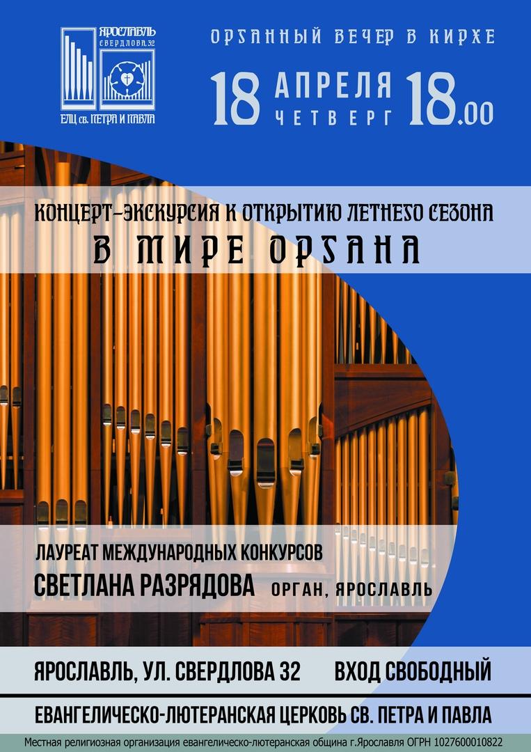 Афиша Ярославль Концерт-экскурсия к открытию летнего сезона 2019