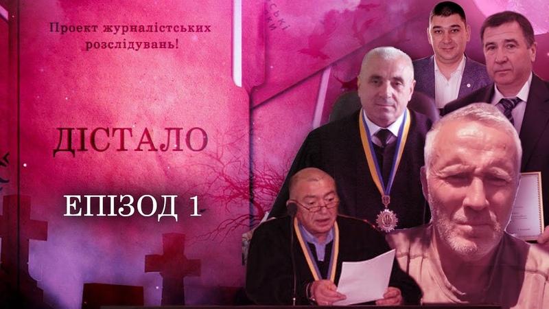 Дістало». Епізод №1||Як судді та правоохоронці допомагали убивці «Карасю» уникнути покарання