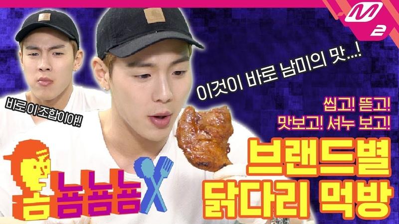 (ENG SUB)[옴뇸뇸뇸] 몬스타엑스 셔누의 본격 브랜드별 치킨 먹방 | 페리카나 처갓