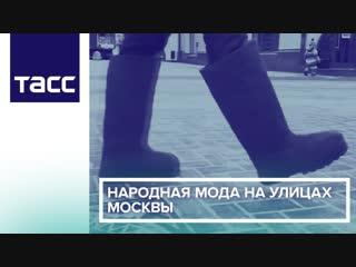 Народная мода на улицах Москвы