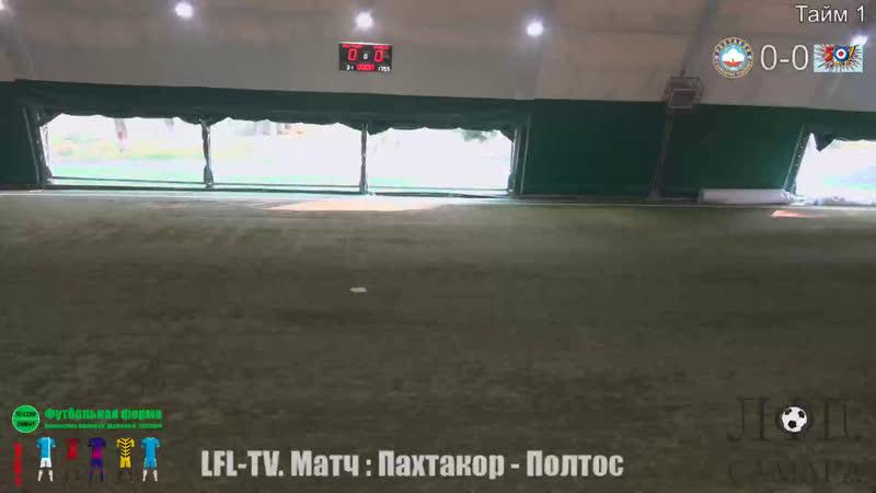 LFL TV Матч Пахтакор Полтос