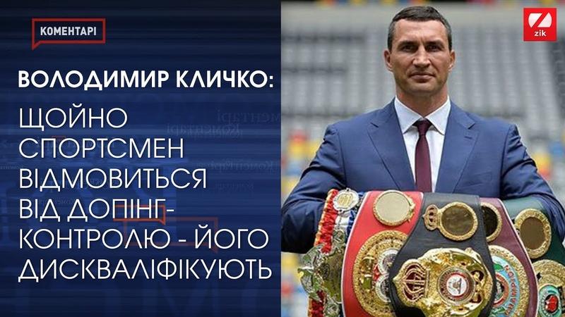 Володимир Кличко закликав кандидатів у президенти пройти тести VADA