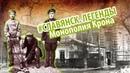 5 Монополия Крона Славянск. Легенды - СПЕЦВЫПУСК