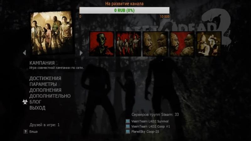 Стрим Left 4 Dead 2 Зарабатываем достижение (6 Кампаний на Эксперте)
