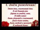 KA4KA_S_dnem_rozhdeniya__Anna_Krasivoe_pozdravlenie_dlya_Anny