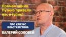 Валерий Соловей. Прямая линия Путина ведет в тупик Особое мнение 22.06.2019