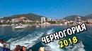Поездка в Черногорию г Будва Геолог Латыш