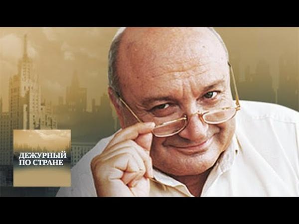 Дежурный по стране с Михаилом Жванецким. Выпуск от 02.12.18