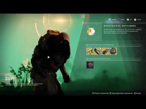 Destiny 2 Интересные вещи привёз ЗУР(Актуально до 4 декабря)