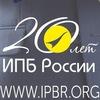 ИПБ России - профессиональные бухгалтеры