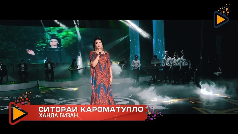 Sitorai Karomatullo - Khanda bizan | Ситораи Кароматулло - Ханда бизан
