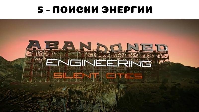 Discovery Забытая инженерия 1 сезон 5 серия Поиски энергии
