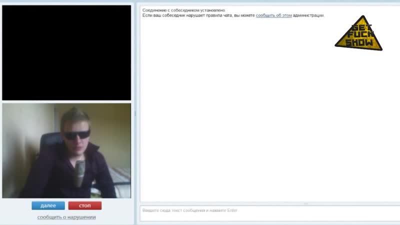 GetFuckShow- Выпуск 19 - Экстрасекс (Serj Shadow угарает на Видеочат.r)